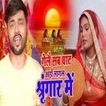 Gaile Sab Ghat Aanha Lagal Shringar Me songs