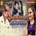 Labh Ke Tower Dharam Lagto Chhora Sab Pacha Paraya Lagto songs