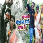 Mangla Ke Mousi Ke Dugo Bhatar Re songs