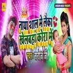 Naya Shal Me Laika Khelbaha Kora Me songs
