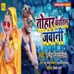 Tohar Katil Jawani songs