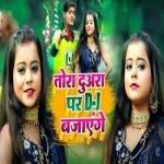 Tora Duwara Pe Dj Bajayenge songs