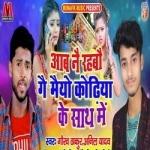 Aab Ne Rehbo Ge Maiyo Kodiya Ke Sath Mai songs
