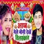 Aayeb Gele Mogi Dekhe Til Sakrat songs