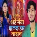 Ahe Maiya Balak Hum Nadan songs