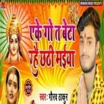 Ake Go Ta Beta Rahe Chathi Maiya songs