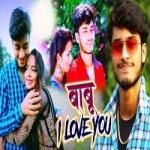 Babu I Love You songs