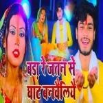 Bara Re Jatan Se Ghaat Banvaiyle songs