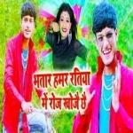 Bhatar Hamar Ratiya Mai Roj Khoje Che songs