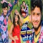 Chori Lamhar Bhatar Khoje Chi songs