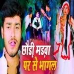 Chori Madwa Par Se Bagal songs