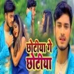 Chotiya Ge Chotiya songs