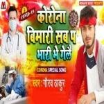 Corona Bimari Sab Par Bhari Bhegele songs
