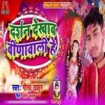 Darshan Dekhawe Vinawali Hai songs