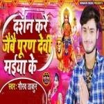 Darshan Kare Jaiybe Puran Devi Maiya Ke songs