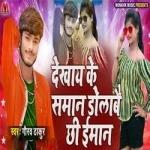 Dekhay Ke Saman Dolabe Chhi Imaan songs