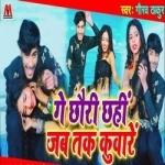 Ge Chori Chahi Jab Tak Kuware songs