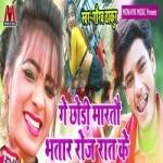 Ge Chori Marto Bhataar Roz Raat Ke songs