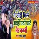 Ge Chori Mile Aaiye Hai Chathi Ghate Bhet Karbo songs
