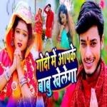 Goli Mai Apke Babu Khelga songs