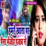 Hamra Khata Par Paisa Bejiyah Punjab Se songs