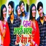 Jaan Aiyhe Aragh Ke Bera Mai songs