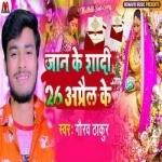 Jaan Ke Shadi 26 April Ke songs