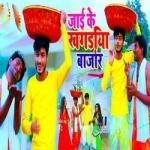 Jai Ke Khagariya Bazar songs
