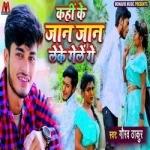 Kahi Ke Jaan Jaan Leke Gele Ge songs