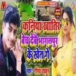 Kaniya Khatir Bech Debe Bhaglpur Ke Khet Ge songs