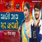 Khali Aaye Bhar Karbo songs