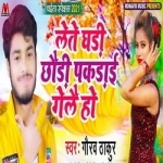 Lete Ghadi Chori Pakdai Gele Ho songs