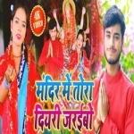 Mandir Mai Tora Diyari Jariybo songs