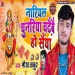 Nariyal Chunariya Chadebe Ho Saiya songs