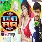 Saag Bhaat Wala Maza songs