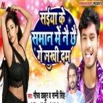 Saiyan Ke Saman Mai Ne Che Ge Sakhi Gum songs