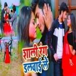 Sali Rang Dalwaile songs