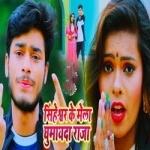 Shingeshwar Mela Ghumaida Raja Ji songs