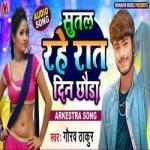 Sutal Rahe Rat Din Chora songs
