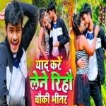 Yaad Kare Lene Riho Choki Bhatar songs