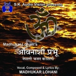 Avinashi Prabhu songs