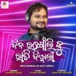 Dina Rangoli Ku Rati Diwali songs
