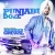 Listen to Tota Maina from Punjabi Doze
