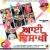 Listen to Janu Janu from Aayi Vaisakhi 2018
