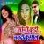 Listen to Soni Kudi Lagdi Kamal from Soni Kudi Lagdi Kamal