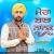 Listen to Mera Baba Nanak from Mera Baba Nanak