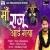 Listen to Maa Raju Aayi Geya from Maa Raju Aayi Geya