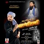 Guru Ravidas C Karantikari songs