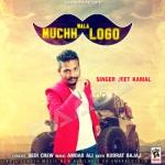 Muchh Wala Logo songs
