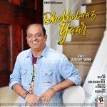 Dhokhebaaz Yaar songs